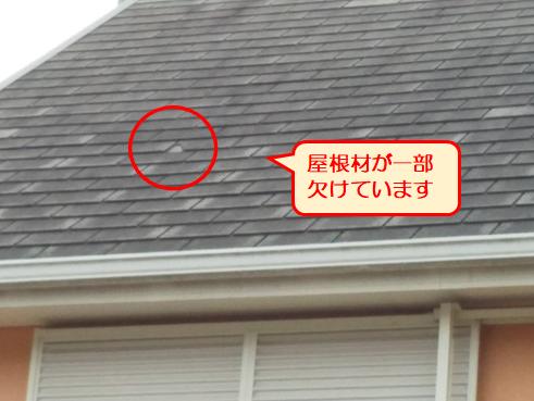 伊豆の国市屋根点検