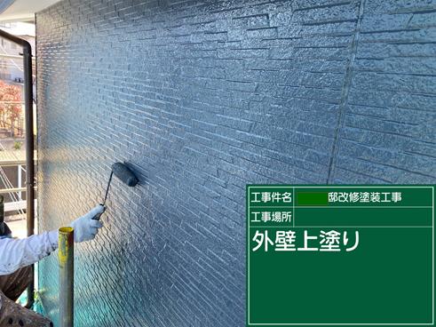 沼津市外壁塗装上塗り