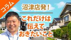沼津市・富士市・裾野市のお客様にお伝えしたい外壁塗装コラム