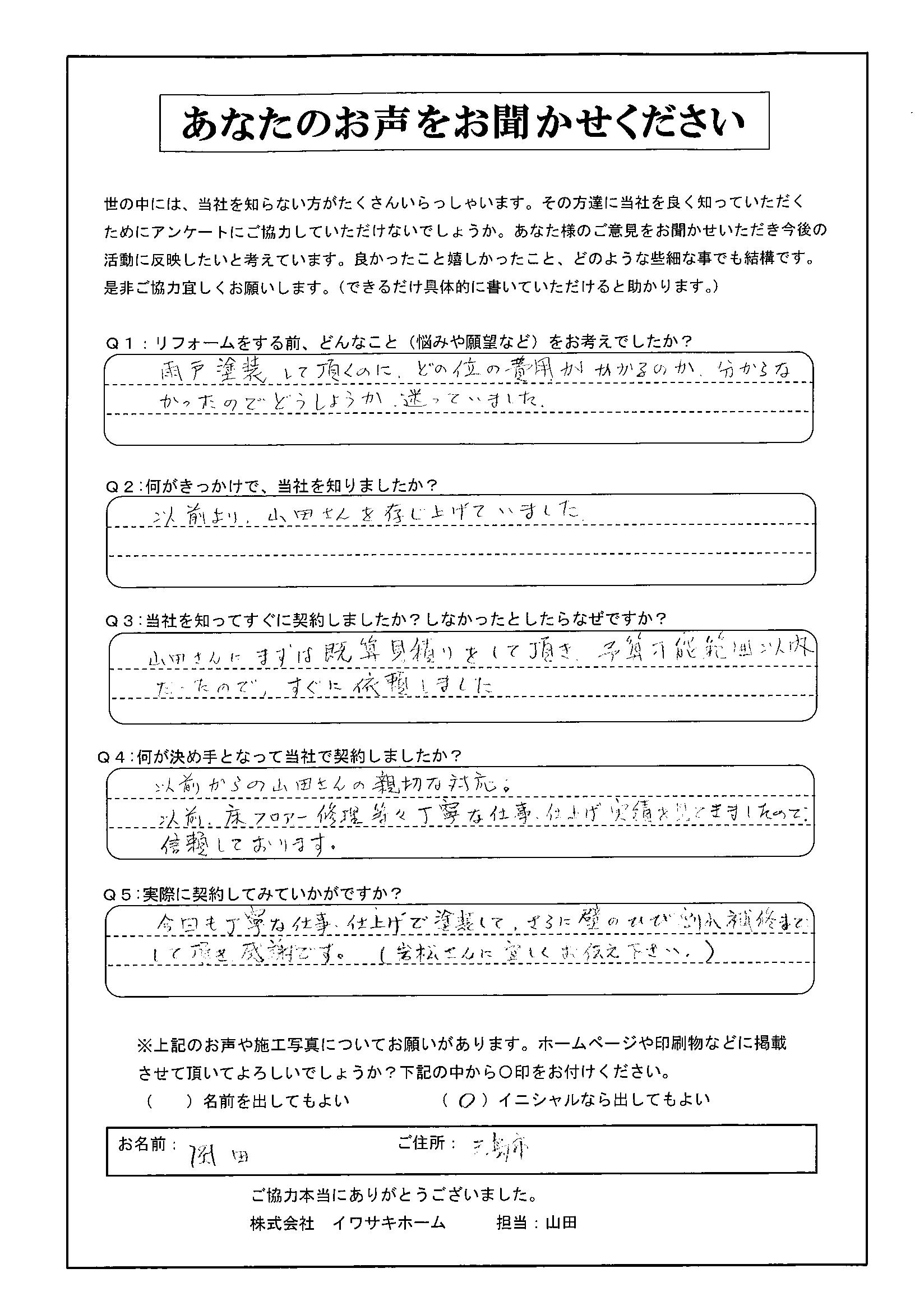 アンケート岡田さま